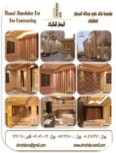 بناء تسليم مفتاح المحضار 0504687341 (2)