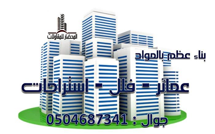 مقاول بناء 0556267500
