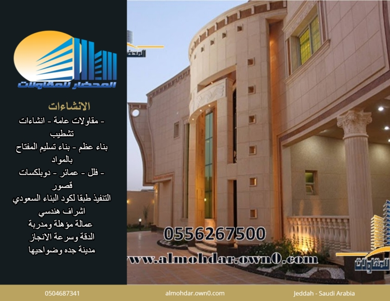 مقاول معماري جده (1)